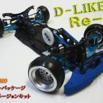 D-Like RE-R (non hybrid)